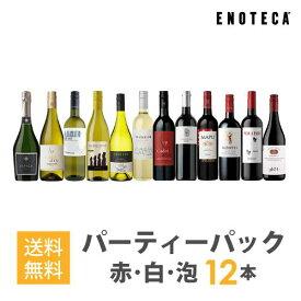 ワインセット ENOTECA パーティーパック(赤 白 泡 ワイン12本) PP10-2 グルメ大賞2018「ワインセット」部門受賞! ミックス MIX 飲み比べセット 店長おすすめ