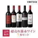 ワイン ワインセット エノテカ厳選!超売れ筋赤ワイン5本セット RC7-1 [750ml x 5] 送料無料