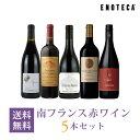 ワイン ワインセット 南フランス赤ワイン5本セット SF7-1 [750ml x 5] 送料無料