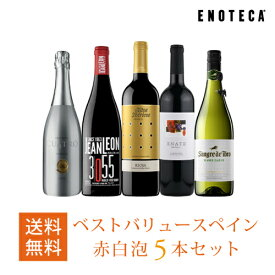 ワイン ワインセット ベストバリュースペイン赤白泡5本セット SP8-1 [750ml x 5] 送料無料