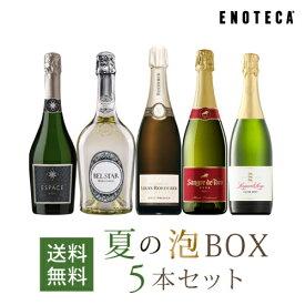 ワイン ワインセット 夏の泡ボックス5本セット UP7-1 [750ml x 5] 送料無料