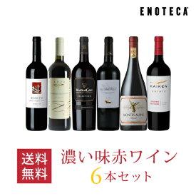 ワイン ワインセット 濃い味赤ワイン6本セット VB8-1 [750ml x 6] 送料無料