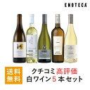 ワイン ワインセット クチコミ高評価白ワイン5本セット WR10-2 [750ml x 5]