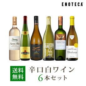 ワイン ワインセット 辛口白ワイン6本セット WW8-1 [750ml x 6] 送料無料