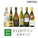 ワイン ワインセット 辛口白ワイン6本セット WW8-2 [750ml x 6]