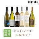 ワイン ワインセット 辛口白ワイン6本セット WW9-1 [750ml x 6] 送料無料