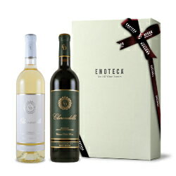 【送料・紙箱込み・説明付き】フランス産紅白ワイン5,000円 ギフト CR11-1