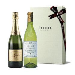 【送料・紙箱込み・説明付き】甲州スパークリング&白ワイン2本セット