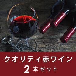 【毎月ポイント5倍が付く!】Cコース クオリティ赤ワイン2本セット【初回6月20日お届け】