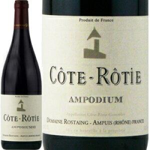 ワイン 赤ワイン 2012年 コート・ロティ・アンポジウム / ルネ・ロスタン フランス ローヌ / 750ml /赤 コートロティ コートロティー