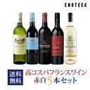 【送料無料】高コスパフランスワイン赤白5本セット FR6-1[750ml x 5]