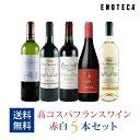 【送料無料】高コスパフランスワイン赤白5本セット FR6-2[750ml x 5]
