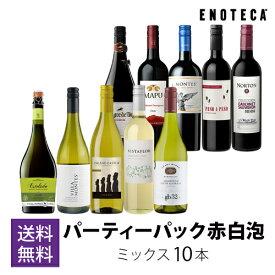 当店売れ筋No.1ワインセット!ENOTECA パーティーパック(赤・白・泡計10本) PP5-2 グルメ大賞2018「ワインセット」部門受賞!
