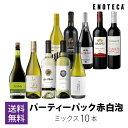 当店売れ筋No.1ワインセット!ENOTECA パーティーパック(赤・白・泡計10本) PP6-1 グルメ大賞2018「ワインセット」部…
