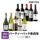 当店売れ筋No.1ワインセット!ENOTECA パーティーパック(赤・白・泡計10本) PP7-1 グルメ大賞2018「ワインセット」部門受賞!