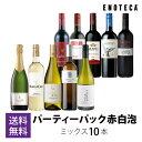 【8/7以降出荷】当店売れ筋No.1ワインセット!ENOTECA パーティーパック(赤・白・泡計10本) PP8-1 グルメ大賞2018「…