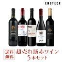 エノテカ厳選!超売れ筋赤ワイン5本セット RC7-1 [750ml x 5]【送料無料】
