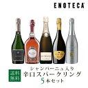 ワイン ワインセット RU9-1 シャンパ-ニュ入り辛口スパークリング5本セット [750ml x 5]