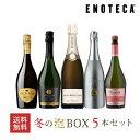 ワイン ワインセット 冬の泡BOX5本セット UP11-1 [750ml x 5] 送料無料