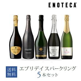 ワイン ワインセット エブリデイスパークリング5本セット UP9-1[750ml x 5] 送料無料