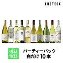 【5/7以降出荷】ワイン ワインセット パーティーパック 白だけ10本 BQ5-1 [750ml x 10] 送料無料