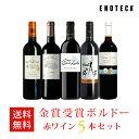 ワイン ワインセット 金賞受賞ボルドー赤ワイン5本セット GM12-1[750ml x 5] 送料無料