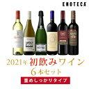 【12/25以降お届け】ワイン ワインセット 初飲みワイン6本セット 重めしっかりタイプ HN12-4 [750ml x 6] 送料無料 お正月 ワイン