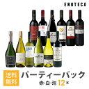 当店売れ筋No.1ワインセット!ENOTECA パーティーパック(赤 白 泡 ワイン12本) PP1-2 グルメ大賞2018「ワインセット」部門受賞!