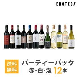 【必ず普通便をお選びください】ワインセット ENOTECA パーティーパック(赤 白 泡 ワイン12本) PP11-2 グルメ大賞2018「ワインセット」部門受賞! ミックス MIX 飲み比べセット