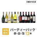 【12/9以降出荷】【必ず普通便をお選びください】ワインセット ENOTECA パーティーパック(赤 白 泡 ワイン12本) PP12-1 グルメ大賞201…