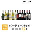 【必ず普通便をお選びください】ワインセット ENOTECA パーティーパック(赤 白 泡 ワイン12本) PP12-2 グルメ大賞2018「ワインセット…