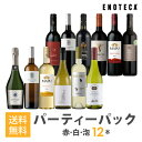 ワインセット ENOTECA パーティーパック(赤 白 泡 ワイン12本) PP3-1 グルメ大賞2018「ワインセット」部門受賞! ミックス MIX 飲み比…