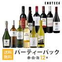 ワインセット ENOTECA パーティーパック(赤 白 泡 ワイン12本) PP3-2 グルメ大賞2018「ワインセット」部門受賞! ミックス MIX 飲み比べ...