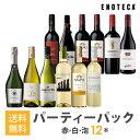 ワインセット ENOTECA パーティーパック(赤 白 泡 ワイン12本) PP4-1 グルメ大賞2018「ワインセット」部門受賞! ミ…