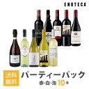 【5/8以降出荷】ワインセット ENOTECA パーティーパック(赤 白 泡 ワイン10本) PP5-1 グルメ大賞2018「ワインセット」部門受賞! ミッ…