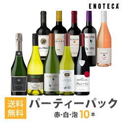 【6/1以降出荷】ワインセットENOTECAパーティーパック(赤白泡ワイン10本)PP5-2グルメ大賞2018「ワインセット」部門受賞!ミックスMIX飲み比べセット