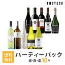 ワインセット ENOTECA パーティーパック(赤 白 泡 ワイン10本) PP6-1 グルメ大賞2018「ワインセット」部門受賞! ミックス MIX 飲み比…