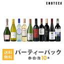 ワインセット ENOTECA パーティーパック(赤 白 泡 ワイン10本) PP8-2 グルメ大賞2018「ワインセット」部門受賞! ミ…
