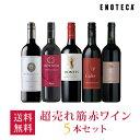 【11/28以降出荷】ワイン ワインセット エノテカ厳選!超売れ筋赤ワイン5本セット RC11-2 [750ml x 5] 送料無料