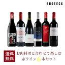 ワイン ワインセット お肉料理と合わせて楽しむ赤ワイン6本セット VB6-2 [750ml x 6] 送料無料