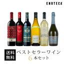 ワイン ワインセット ベストセラーワイン6本セット EG6-1 [750ml x 6] 送料無料