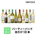 【6/29以降出荷】ワイン ワインセット パーティーパック 白だけ10本 BQ7-1 [750ml x 10]送料無料