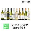 【7/30以降出荷】ワイン ワインセット パーティーパック 白だけ10本 BQ8-1 [750ml x 10] 送料無料