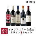 ワイン ワインセット イタリアスター生産者 赤ワイン5本セット OP4-1 [750ml x 5] 送料無料