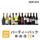 【1/12以降出荷】【必ず普通便をお選びください】ワインセット ENOTECA パーティーパック(赤 白 泡 ワイン12本) PP1-1…