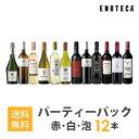 【アンコールボックス】ワインセット ENOTECA パーティーパック(赤 白 泡 ワイン12本) PP3-1 [750ml×12] 送料無料