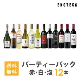 【必ず普通便をお選びください】ワインセット ENOTECA パーティーパック(赤 白 泡 ワイン12本) PP3-1 グルメ大賞2018「ワインセット」部門受賞! ミックス MIX 飲み比べセット
