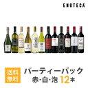 【必ず普通便をお選びください】ワインセット ENOTECA パーティーパック(赤 白 泡 ワイン12本) PP3-3 グルメ大賞2018「ワインセット」…