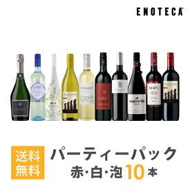 ワインセット ENOTECA パーティーパック(赤 白 泡 ワイン10本) PP5-1 グルメ大賞2018「ワインセット」部門受賞! ミックス MIX 飲み比べセット 母の日