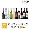 ワインセット ENOTECA パーティーパック(赤 白 泡 ワイン10本) PP5-2 グルメ大賞2018「ワインセット」部門受賞! ミ…